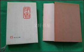 【 茅盾全集 】散文五集 第十五卷 15 ··1987年1印··精装带盒