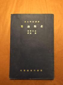 叔本华《悲观论集》(萧赣译,商务印书馆民国三十三年初版)