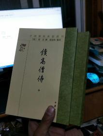 中国佛教典籍选刊 续高僧传 中下 缺上册
