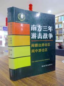 南方三年游击战争(闽赣边游击区/闽中游击区): 1994年一版一印4500册 16K精装