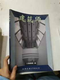建筑师 1998年第4期