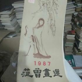 1987年范曾画选挂历十三张全