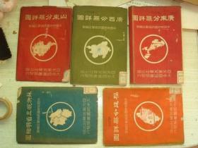 苏浙皖三省明细图(民国36年初版。-有纸外套)