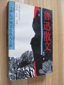 二十世紀中國文化名人文庫:魯迅散文(第二集}