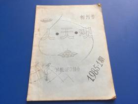 油印本创刊号:人.天.观【北航UFO协会】