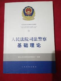 人民法院司法警察基础理论(1)