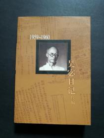 吴宓日记续编第四册1959-1960(私藏品好)