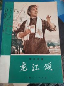 革命故事 龙江颂(前有剧照)72年一版一印 馆藏