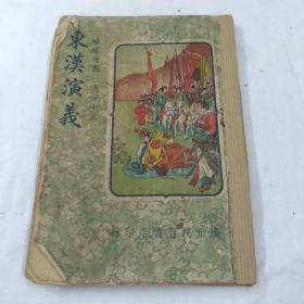 东汉演义,全书一册,绣像绘图,通俗小说,