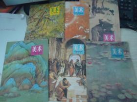 全日制中学试用课本:美术(第1--6册)