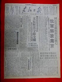 1949骞�4鏈�26鏃ャ�愪笢鍖楁棩鎶ャ�戠1184鏈燂紝4寮�4鐗堬紝瑙f斁鍗椾含锛屽お鍘熻В鏀撅紝杩炲厠闀囨睙鏃犻敗
