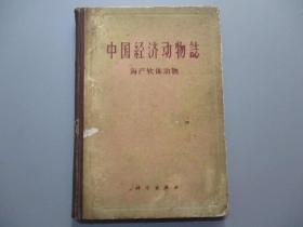 中国经济动物志(海产软体动物)