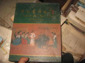 中国普洱茶 (8开精装)