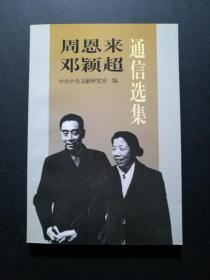 周恩来邓颖超通信选集(私藏品佳,正版全新未翻阅.)