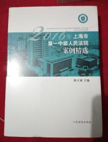 2016年上海市第一中级人民法院案例精选