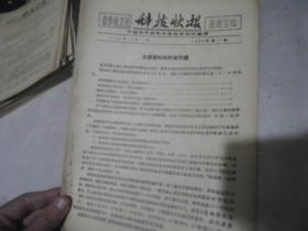 化学化工类科技快报  1958年第17期A