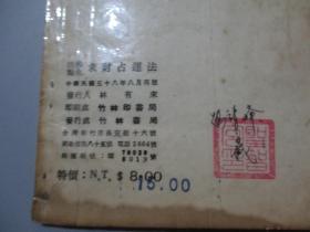 求财占运法攻略点化术合集(济公万事预知)广州到济南自驾游活佛图片