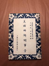 穆德《美国的新闻事业》(上海文化服务社民国三十六年初版)