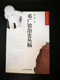 鄧廣銘治史叢稿