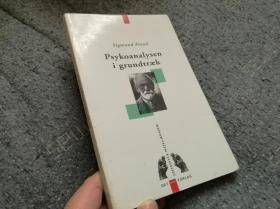 万叶堂 丹麦语 精神分析学 弗洛依德