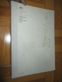 中国美术馆当代名家系列作品集.书法卷——王家新 (王家新  签名赠本)  8开