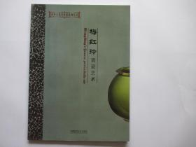 梅红玲青瓷艺术