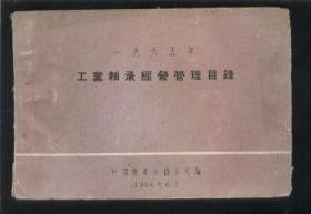 一九六五年工业轴承经营管理目录(横32开)