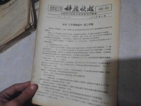 化学化工类科技快报  1958年第9期