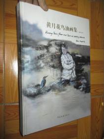 黄月花鸟油画集 : 2002-2012(黄月 签名本) 8开,精装