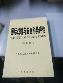 国际战略与案例形势评估2010/2011