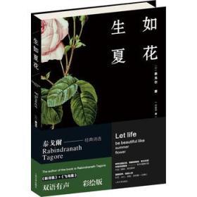 生如夏花:双语有声彩绘版