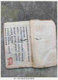 清代二手手抄本-地理龙经#原件BZ-1461