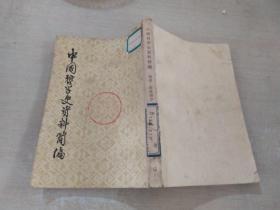 中国哲学史资料简编 上册