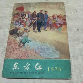 东方红(1976)