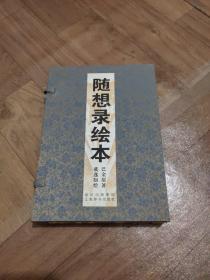 线装本(随想录 绘本)2册全