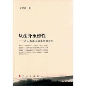 从法身至佛性——庐山慧远与道生思想研究