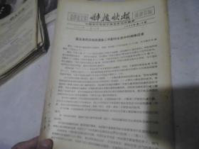化学化工类科技快报 煤炭石油  1958年第16期