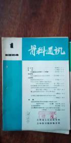 骨科通讯(创刊号)1984年