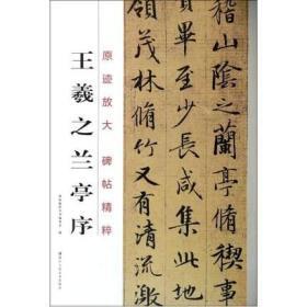 王羲之兰亭序(原迹放大碑帖精粹 8开 全一册)