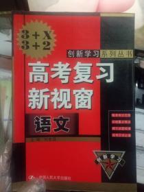 创新学习系列丛书《3+X 3+2 高考复习新视窗 语文》