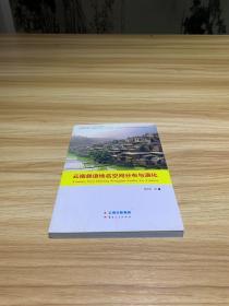 云南彝语地名空间分布与演化