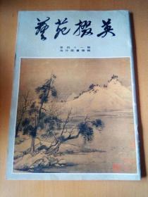 """艺苑掇英总第41期(高居翰""""景元斋""""珍藏历代绘画,四十一期)."""
