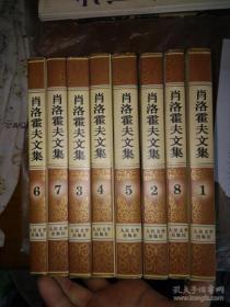 肖洛霍夫文集(1-8卷)