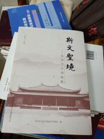 泉州府文庙映像~斯文圣境(全品库存书)