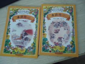 世界文学名著儿童读本:水浒传(上下)