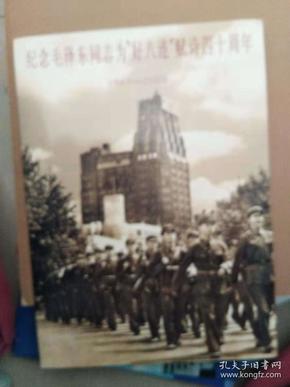 邮票,中国人民解放军建军70周年邮票一套,纪念毛泽东同志为好八连赋诗四十周年邮票一版16枚代册子