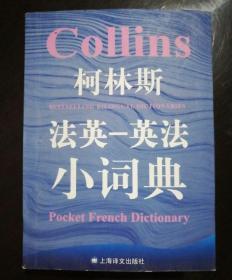 柯林斯法英-英法小词典:柯林斯双语小词典系列