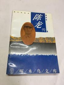 陈龙传:中国隐蔽战线的卓越指挥员(正版如图、内页干净)