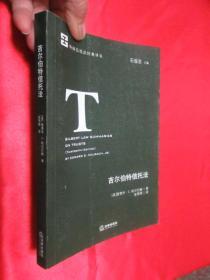 吉尔伯特信托法  (外国信托法经典译丛)    【小16开】