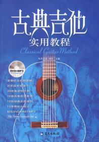 古典吉他实用教程